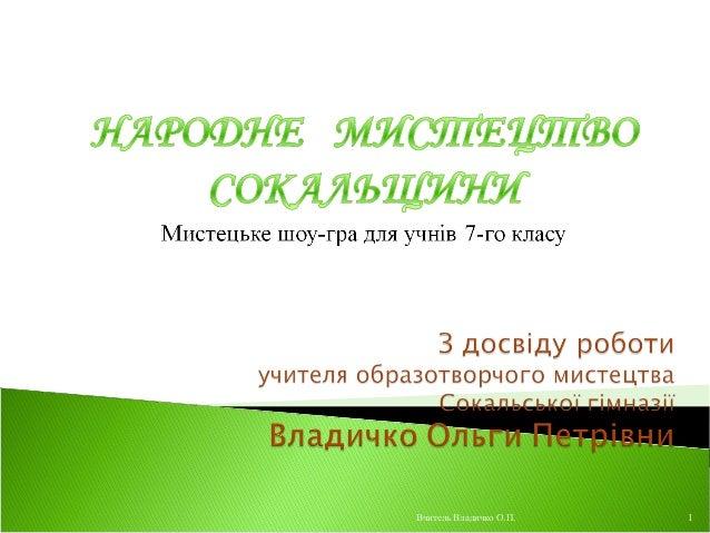 Вчитель Владичко О.П. 1
