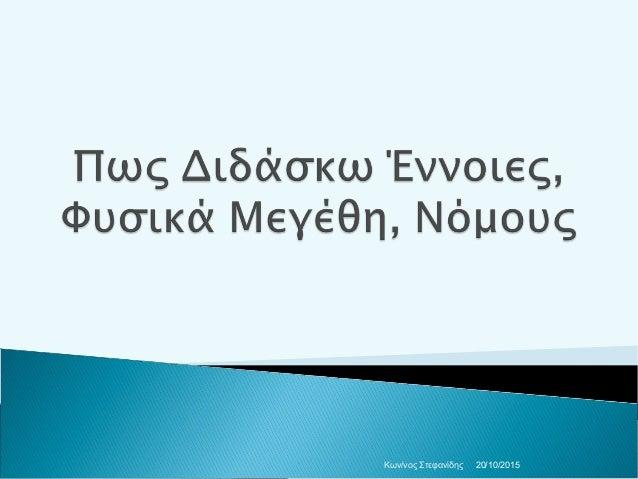 20/10/2015Κων/νος Στεφανίδης