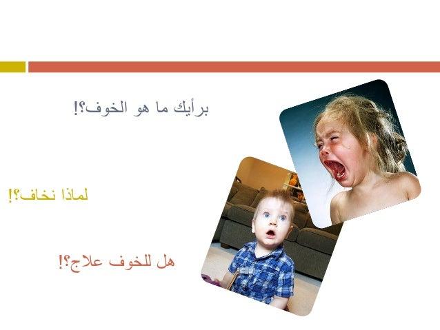 الخوف عند الاطفال Slide 2
