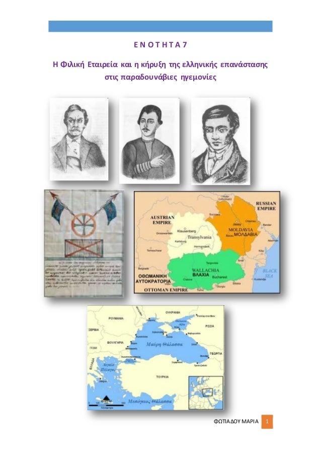 ΦΩΤΙΑΔΟΥ ΜΑΡΙΑ 1 Ε Ν Ο Τ Η Τ Α 7 Η Φιλική Εταιρεία και η κήρυξη της ελληνικής επανάστασης στις παραδουνάβιες ηγεμονίες