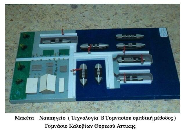 Μακέτα Ναυπηγείο ( Τεχνολογία Β΄Γυμνασίου ομαδική μέθοδος ) Γυμνάσιο Καλυβίων Θορικού Αττικής