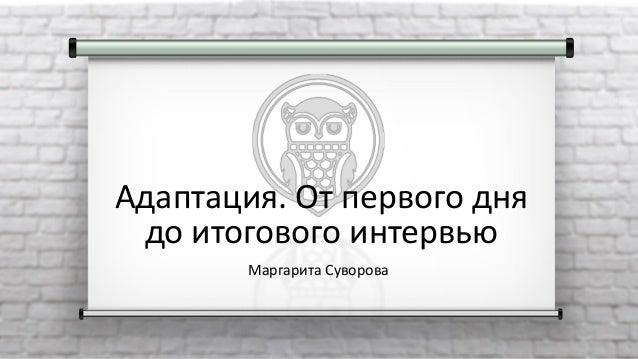 Адаптация. От первого дня до итогового интервью Маргарита Суворова
