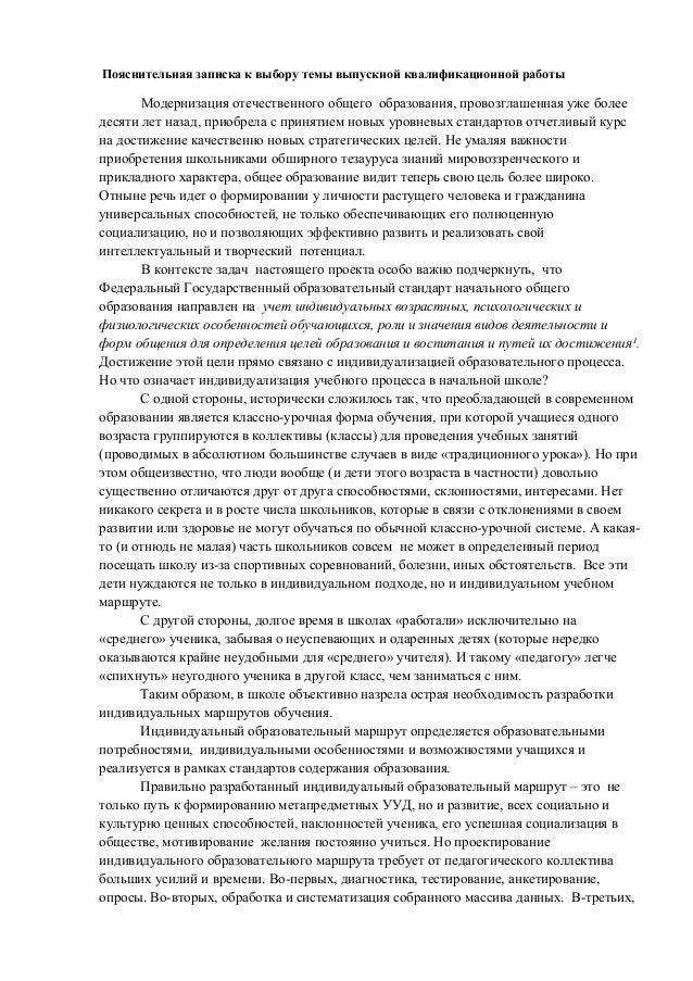 План НИРМ Пояснительная записка