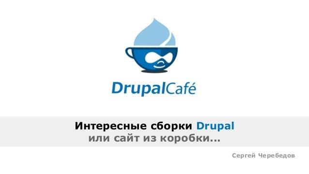 Интересные сборки Drupal или сайт из коробки... Сергей Черебедов