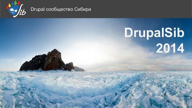 Drupal сообщество Сибири DrupalSib 2014