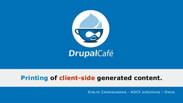 Printing of client-side generated content. Ольга Смолянкина - ADCI solutions - Омск