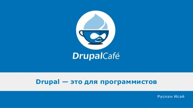 Drupal — это для программистов Руслан Исай
