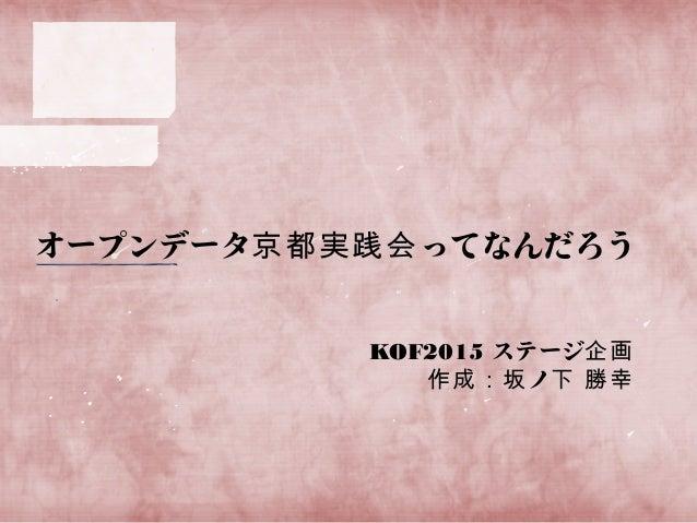オープンデータ ってなんだろう京都実践会 KOF2015 ステージ企画 ノ作成:坂 下 勝幸