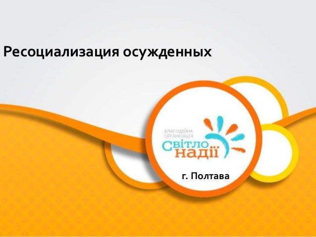 г. Полтава LOGO Ресоциализация осужденных