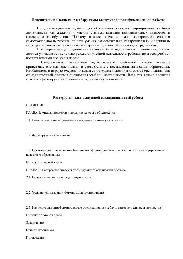 индивидуальный план комарова Пояснительная записка к выбору темы