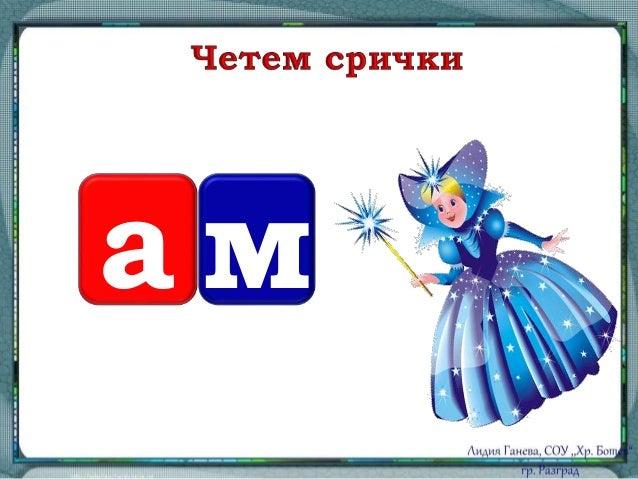"Лидия Ганева, СОУ ,,Хр. Ботев"" гр. Разград"