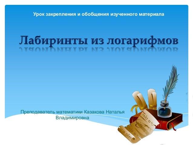 Преподаватель математики Казакова Наталья Владимировна Урок закрепления и обобщения изученного материала