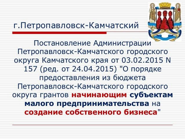 г.Петропавловск-Камчатский  2.3. Приоритетной целевой группой получателей грантов являются субъекты МП, в которых один (и...