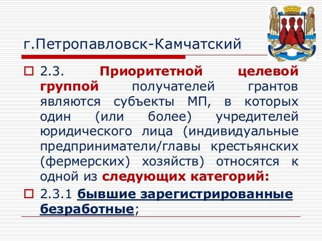 г. Владивосток ПОЛОЖЕНИЕ О ПОРЯДКЕ И УСЛОВИЯХ ПРЕДОСТАВЛЕНИЯ ФИНАНСОВОЙ ПОДДЕРЖКИ НАЧИНАЮЩИМ ПРЕДПРИНИМАТЕЛЯМ - СУБЪЕКТАМ ...