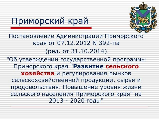 Система реабилитации как государственно- муниципально-частное партнёрство НП «ДВ правовые ресурсы» ФСИН Органы местного са...