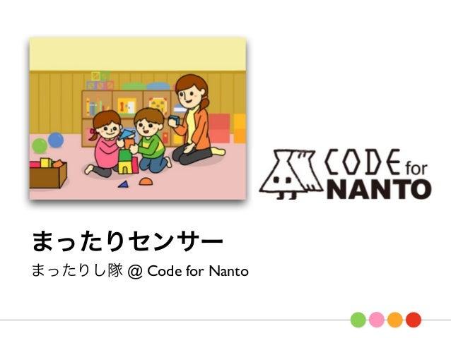 まったりセンサー まったりし隊 @ Code for Nanto
