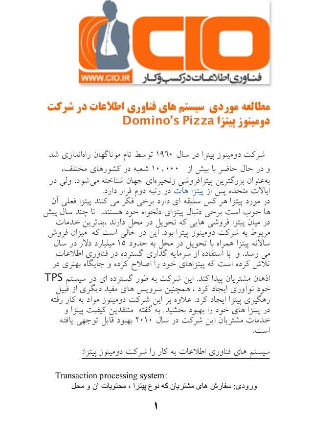 ﺷﺮﮐﺖ در اﻃﻼﻋﺎت ﻓﻨﺎوري ﻫﺎي ﺳﯿﺴﺘﻢ ﻣﻮردي ﻣﻄﺎﻟﻌﻪ Domino's Pizza ﭘﯿﺘﺰا دوﻣﯿﻨﻮز ﺷﺪ راهاﻧﺪازي ﻣﻮﻧﺎﮔﻬﺎن ...