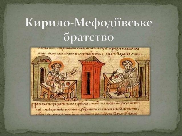Микола Гулак Микола Костомаров Василь Білозерський