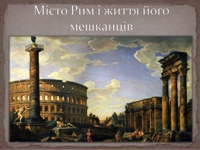 Дати уявлення про побут і повсякденне життя римлян; удосконалювати навички роботи з інформативними текстами;розвивати вмін...