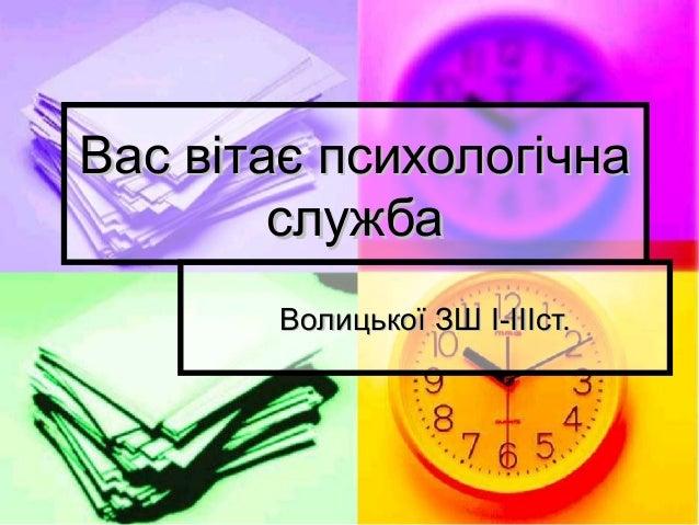 Вас вітає психологічнаВас вітає психологічна службаслужба Волицької ЗШВолицької ЗШ I-IIII-IIIст.ст.
