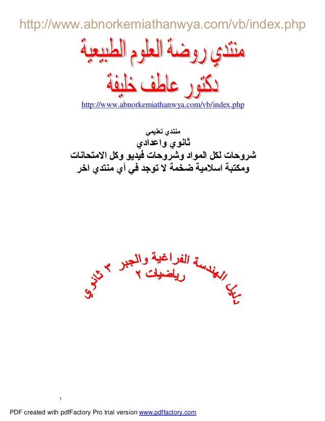 ١ php.index/vb/com.abnorkemiathanwya.www://http ﺗﻌﻠﯿﻤﻲ ﻣﻨﺘﺪي ﺛﺎﻧﻮيواﻋﺪادي ﺷﺮوﺣﺎتاﻻﻣﺘﺤﺎﻧﺎت وﻛﻞ ﻓﯿﺪﯾﻮ وﺷﺮوﺣ...