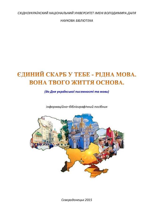 СХІДНОУКРАЇНСКИЙ НАЦІОНАЛЬНИЙ УНІВЕРСИТЕТ ІМЕНІ ВОЛОДИМИРА ДАЛЯ НАУКОВА БІБЛІОТЕКА (до Дня украї́нської писемності та мови...