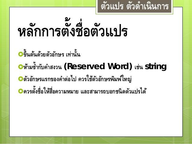 หลักการตั้งชื่อตัวแปร ขึ้นต้นด้วยตัวอักษร เท่านั้น ห้ามซํ้ากับคําสงวน (Reserved Word) เช่น string ตัวอักษรแรกของคําต่อไ...