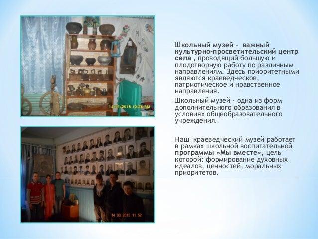 музей  сердце и память общества Slide 2