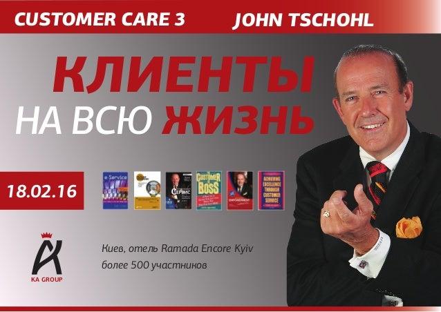 более 500 участников Киев, отель Ramada Encore Kyiv JOHN TSCHOHL КЛИЕНТЫ НА ВСЮ ЖИЗНЬ CUSTOMER CARE 3 KA GROUP 18.02.16