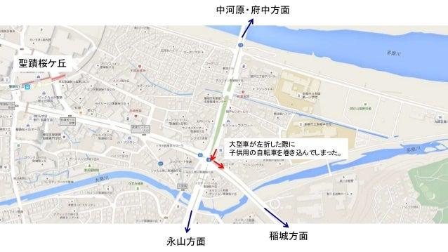 中河原・府中方面 永山方面 聖蹟桜ケ丘 稲城方面 大型車が左折した際に 子供用の自転車を巻き込んでしまった。