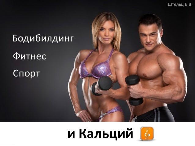 Спорт Фитнес Бодибилдинг и Кальций Штельц В.В.