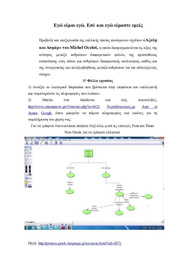 Πηγή: http://proteas.greek-language.gr/scenario.html?sid=2671 Εγώ είμαι εγώ. Εσύ και εγώ είμαστε εμείς Προβολή και επεξεργ...