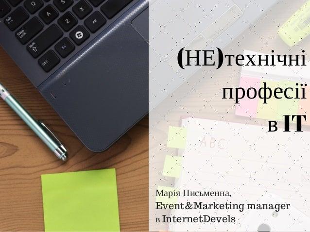(НЕ)технічні професії в IT Марія Письменна, Event&Marketing manager в InternetDevels