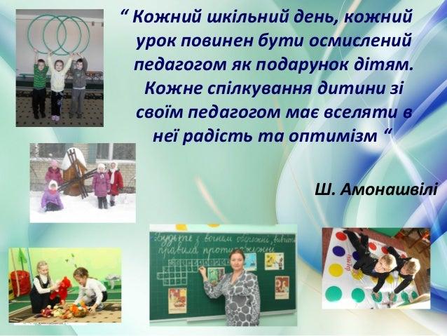 """Ш. Амонашвілі """" Кожний шкільний день, кожний урок повинен бути осмислений педагогом як подарунок дітям. Кожне спілкування ..."""