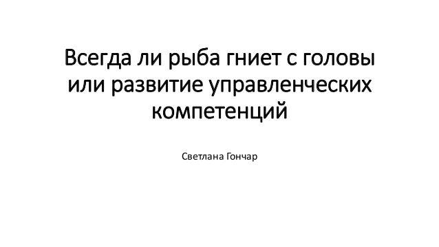 Всегда ли рыба гниет с головы или развитие управленческих компетенций Светлана Гончар