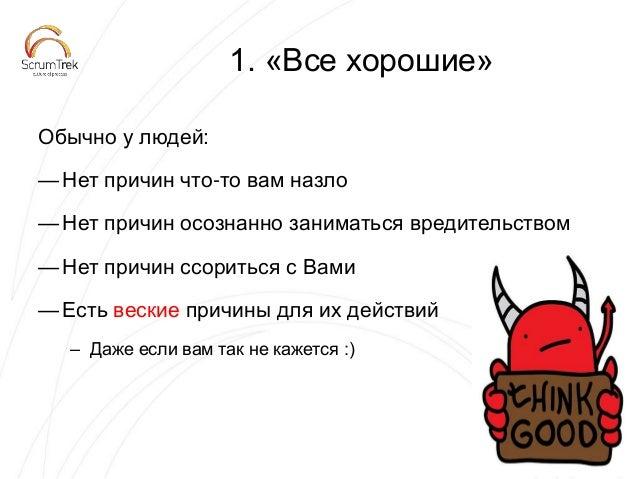 1. «Все хорошие» Обычно у людей: —Нет причин что-то вам назло —Нет причин осознанно заниматься вредительством —Нет причин ...