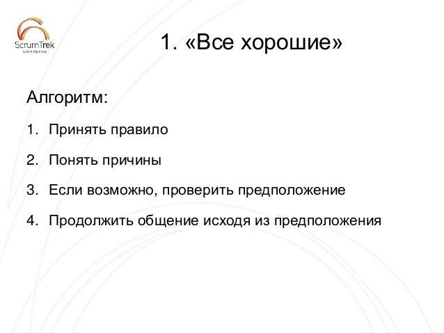 1. «Все хорошие» Алгоритм: 1. Принять правило 2. Понять причины 3. Если возможно, проверить предположение 4. Продолжить об...