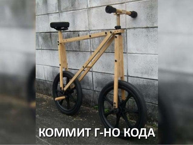КОММИТ Г-НО КОДА