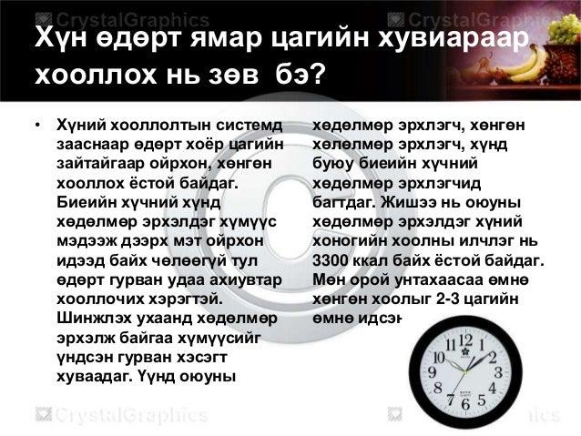 Хүн өдөрт ямар цагийн хувиараар хооллох нь зөв бэ? • Хүний хооллолтын системд зааснаар өдөрт хоёр цагийн зайтайгаар ойрхон...