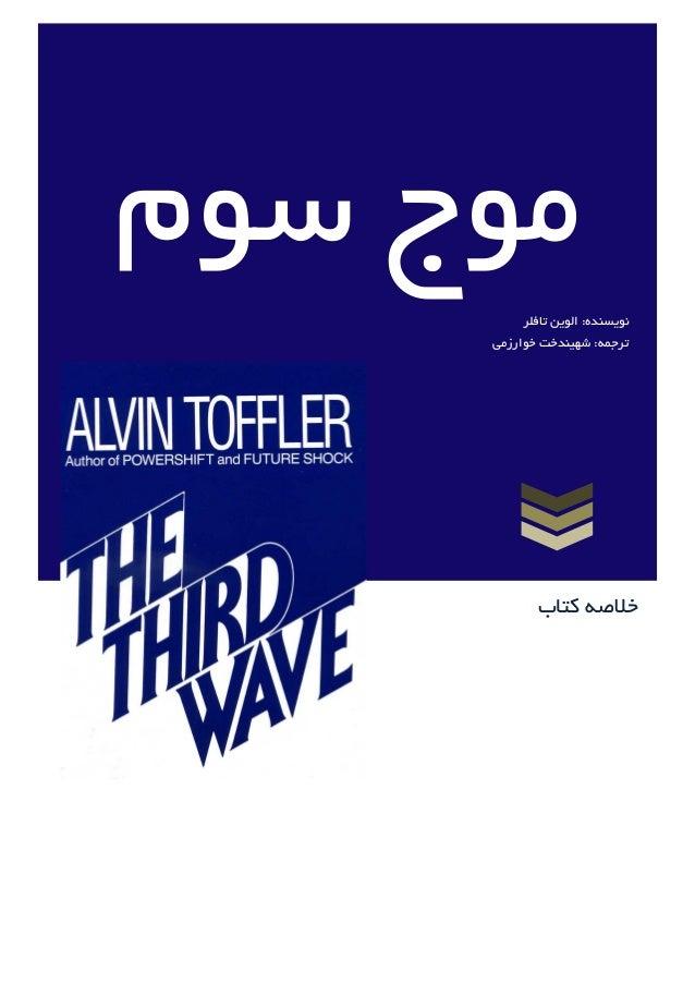سوم موج نویسنده:ت الوینافلر :ترجمهخوارزمی شهیندخت کتاب خالصه