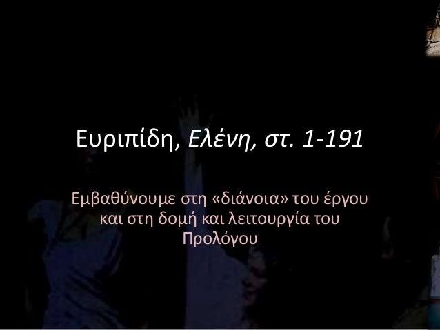 Ευριπίδη, Ελένη, στ. 1-191 Εμβαθύνουμε στη «διάνοια» του έργου και στη δομή και λειτουργία του Προλόγου