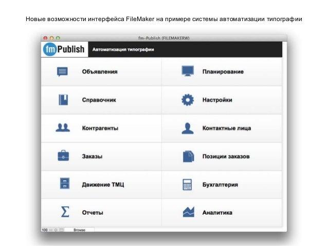 Новые возможности интерфейса FileMaker на примере системы автоматизации типографии