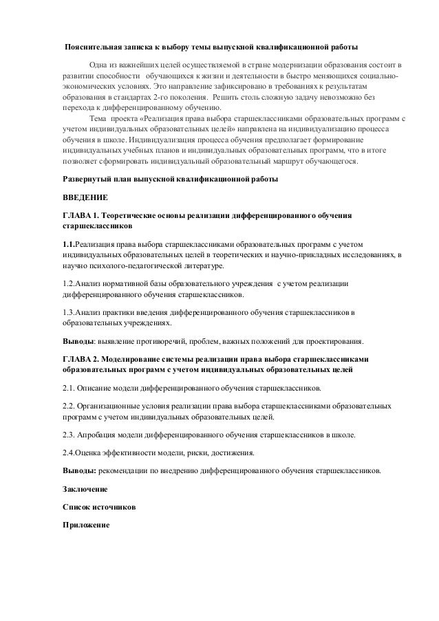 инд. план нирм 2 Slide 2