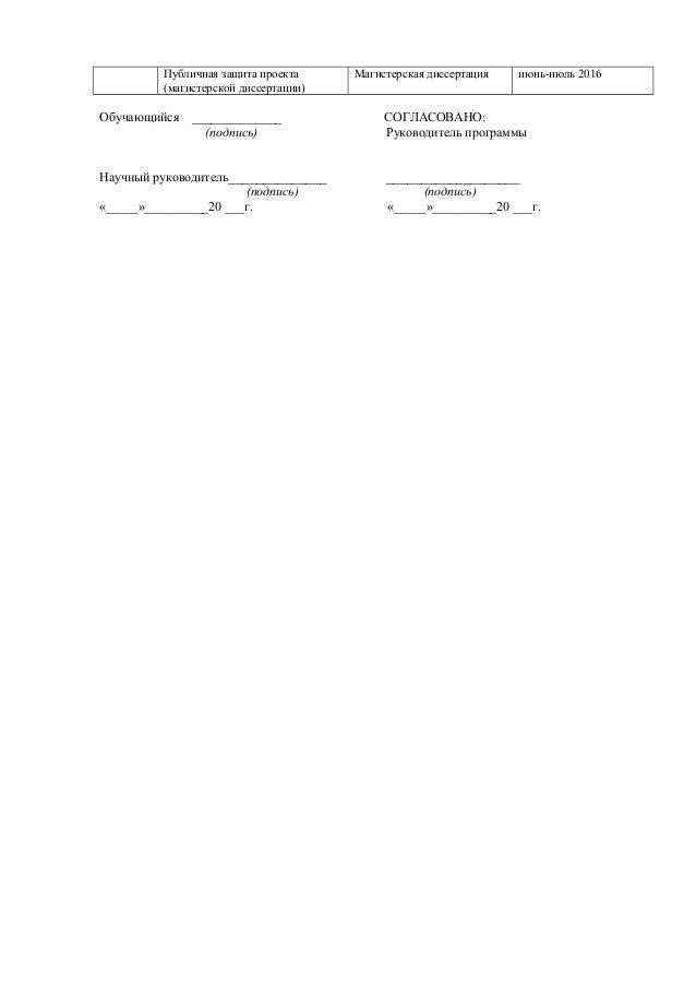 Публичная защита проекта (магистерской диссертации) Магистерская диссертация июнь-июль 2016 Обучающийся ______________ СОГ...