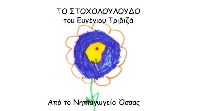 ΤΤ ΤΟ ΣΤΟΧΟΛΟΥΛΟΥΔΟ του Ευγένιου Τριβιζά Από το Νηπιαγωγείο Όσσας