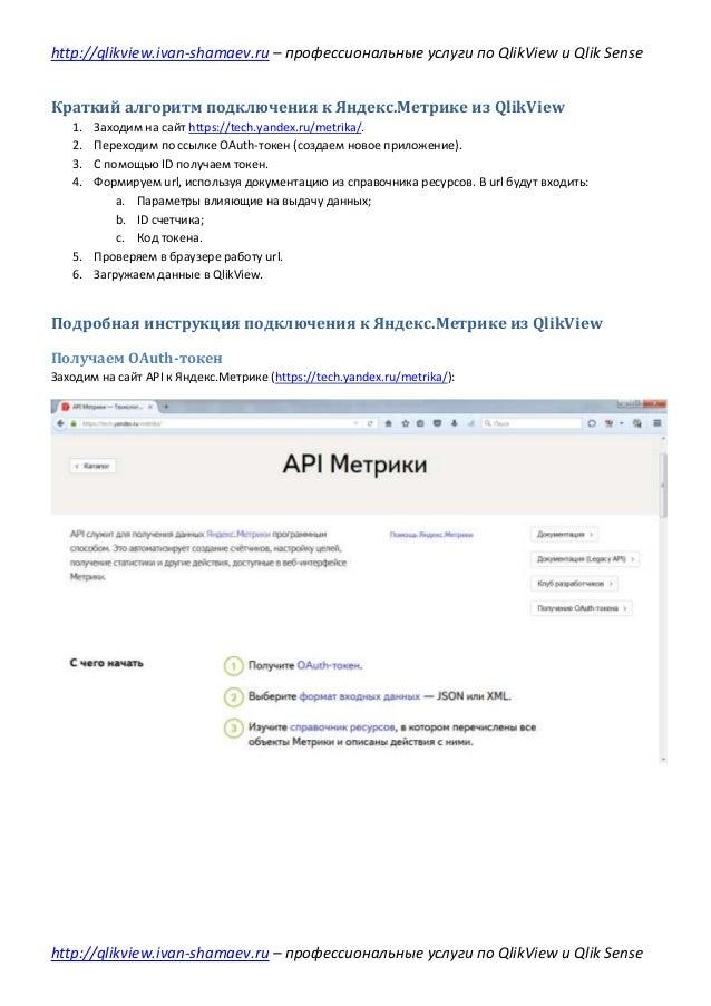 http://qlikview.ivan-shamaev.ru – профессиональные услуги по QlikView и Qlik Sense http://qlikview.ivan-shamaev.ru – профе...