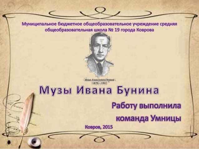 Музы Ивана Бунина