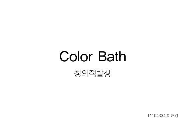 창의적발상 Color Bath 11154334 이현경