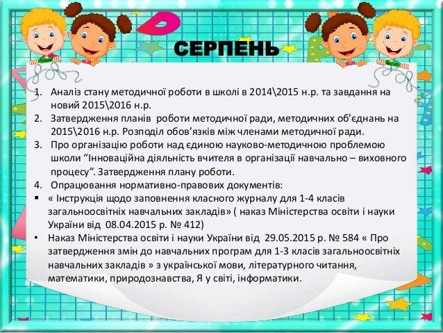 • Наказ Міністерства освіти і науки України від 16.06.2015 № 641 «Про затвердження Концепції національно-патріотичного вих...