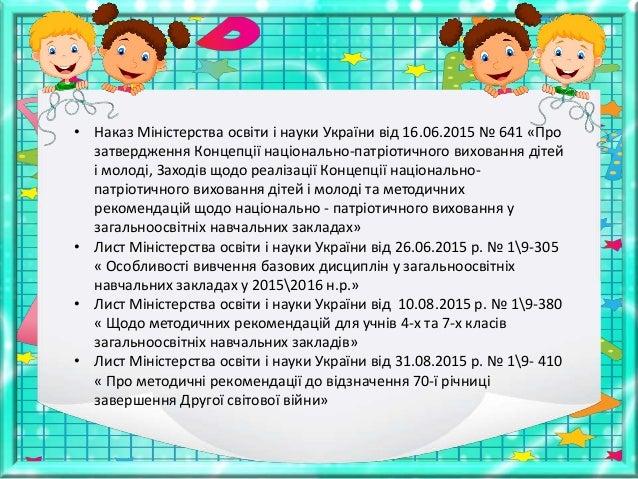 ВЕРЕСЕНЬ 1. Атестація членів педагогічного колективу у 20152016 н.р. 2. Підготовка та проведення І та ІІ етапу Всеукраїнсь...